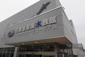 沼津港深海水族館 シーラカンス・ミュージアム 業務委託管理