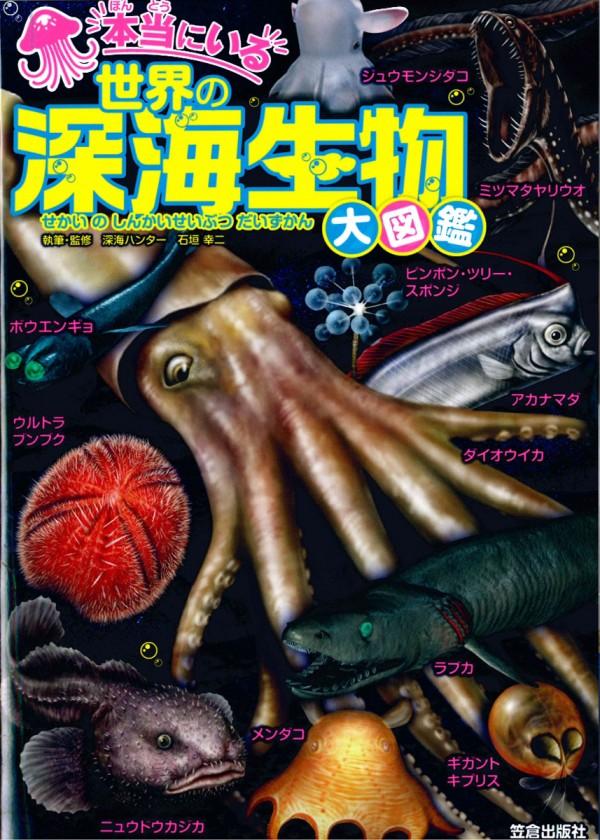 本当にいる世界の深海生物大図鑑